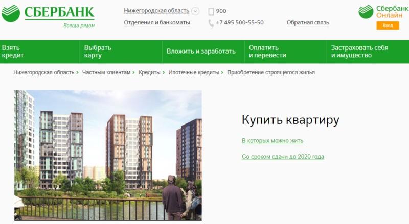 Сделать заявку на кредит онлайн