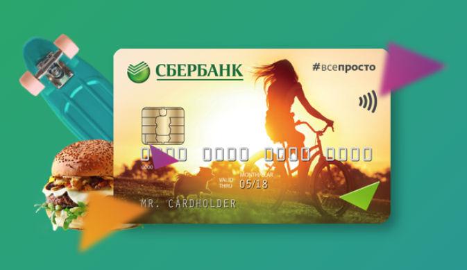 Сколько стоит заказать банковскую карту сбербанка кредит онлайн заявка в тамбове на