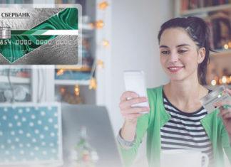 Условия получения моментальной кредитной карты Сбербанка
