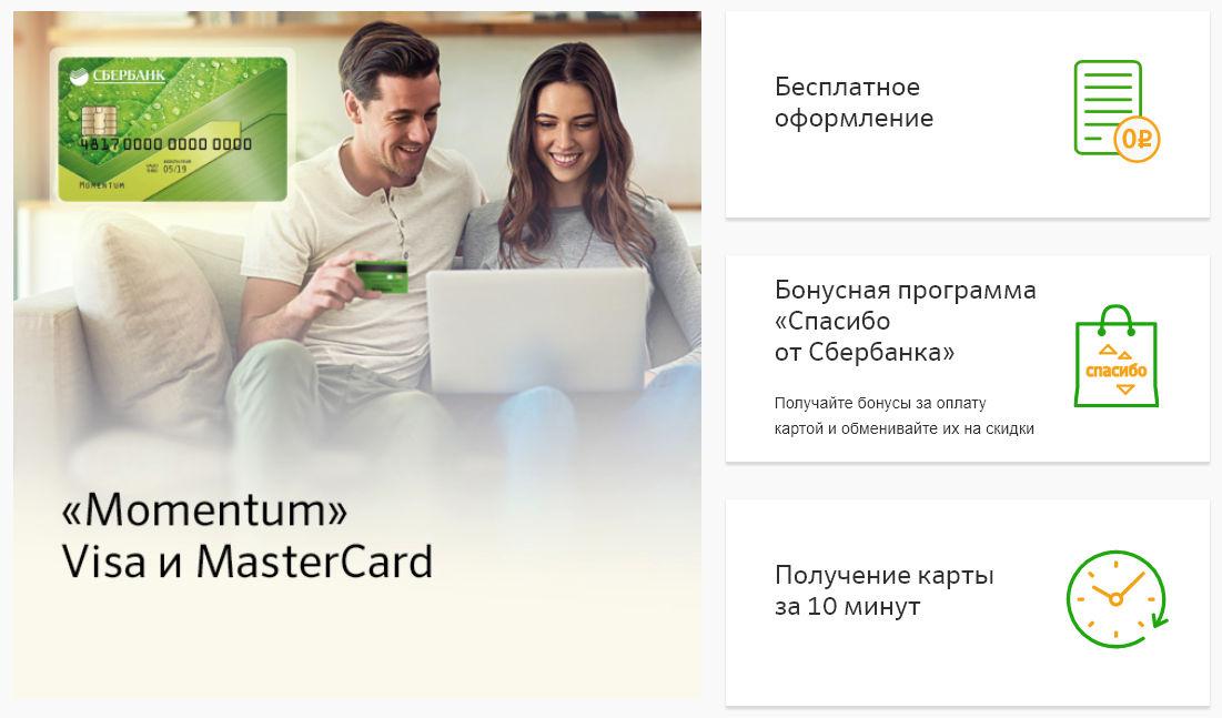 Условия, предлагаемые Сбербанком по дебетовой карте без платы за обслуживание