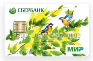 Дебетовая карта МИР без годового обслуживания, предназначенная для получения пенсии через Сбербанк