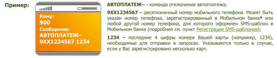 Воспользуйтесь мобильным банком, чтобы отключить автоплатеж номера Теле2, подключенный на карту Сбербанка