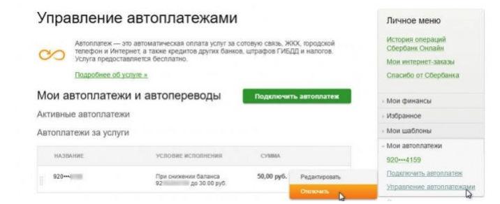 Отключите автоплатеж для номера Мегафон, воспользовавшись личным кабинетом Сбербанк Онлайн
