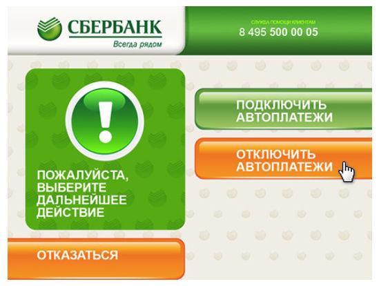 Отказаться от подключенного к вашей карте Сбербанка автоплатежа для номеров МТС или Билайн можно в ближайшем банкомате