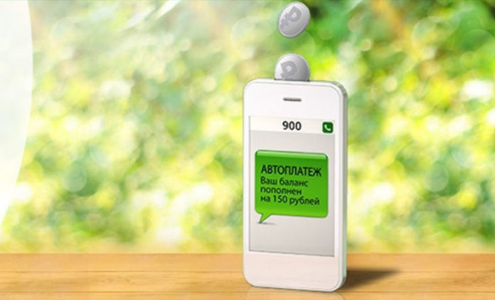 пополнить баланс мегафон с банковской карты через 900 card credit plus кредит европа банк личный кабинет