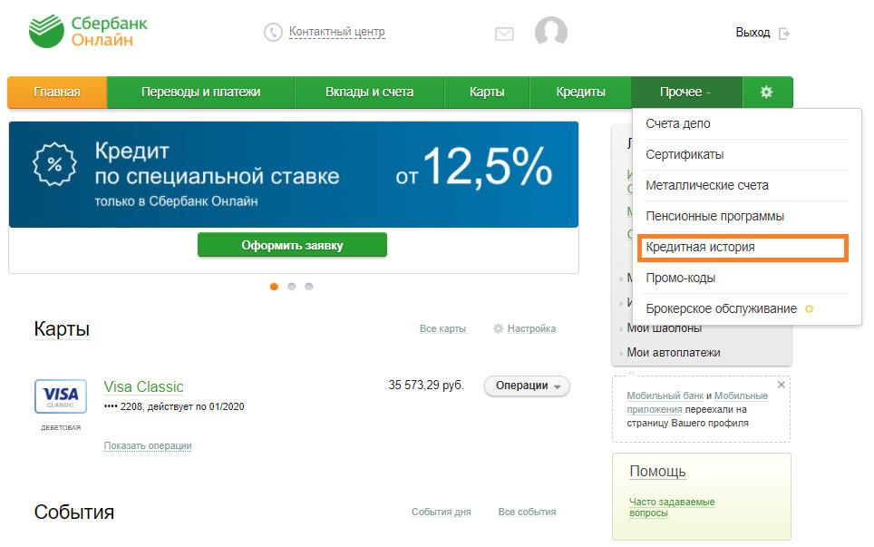 как заказать кредитную историю в сбербанке онлайн налично денежные операции кредитных организаций