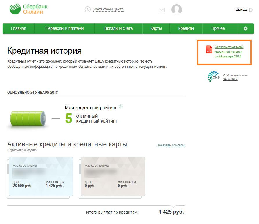 почта банк заявка на кредит онлайн потребительский кредит кредитная карта