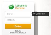Как узнать какой логин в Сбербанк Онлайн