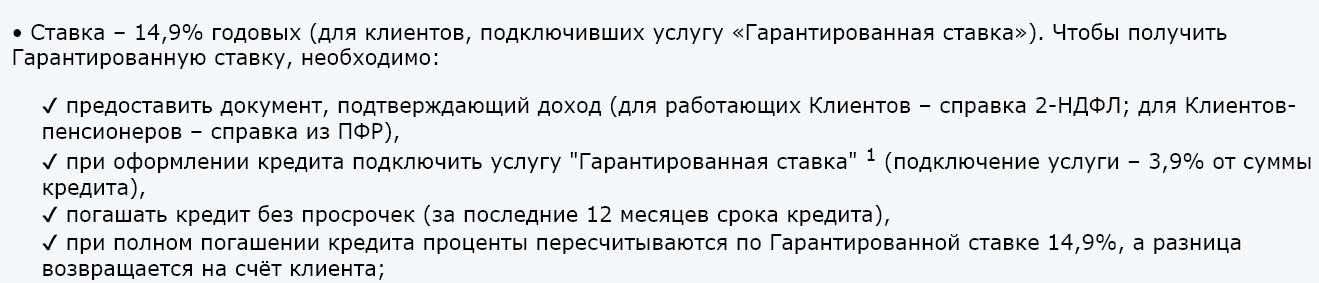 Условия предоставления кредита в Совкомбанке