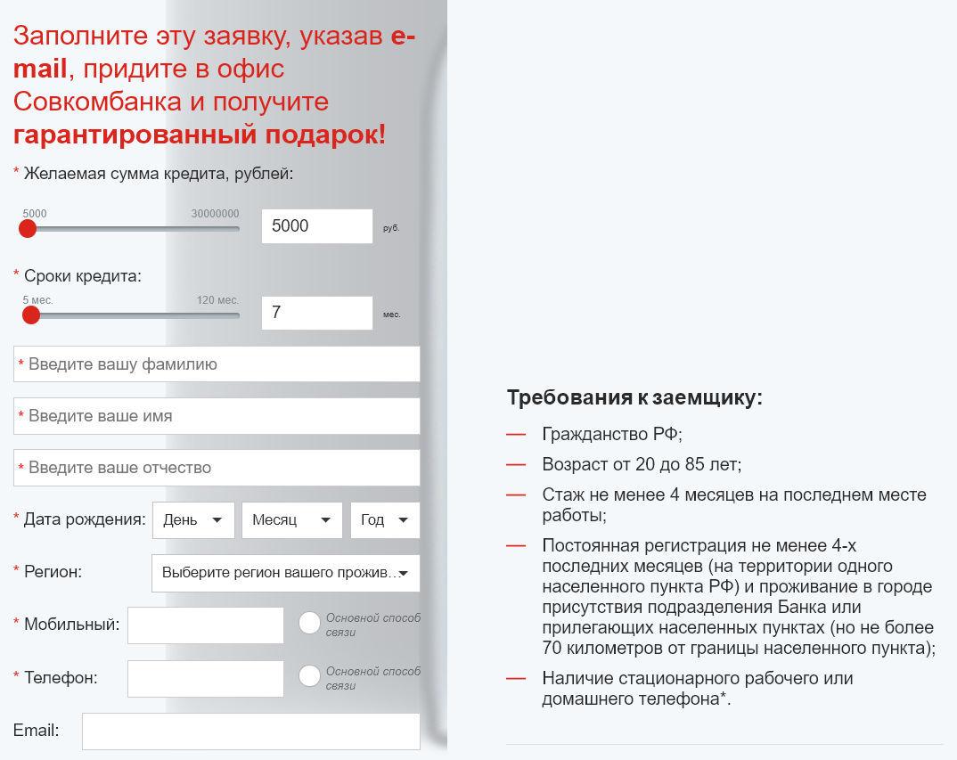 Для получения кредита наличными по одной из программ Совкомбанка, можно оставить онлайн заявку на сайте банка