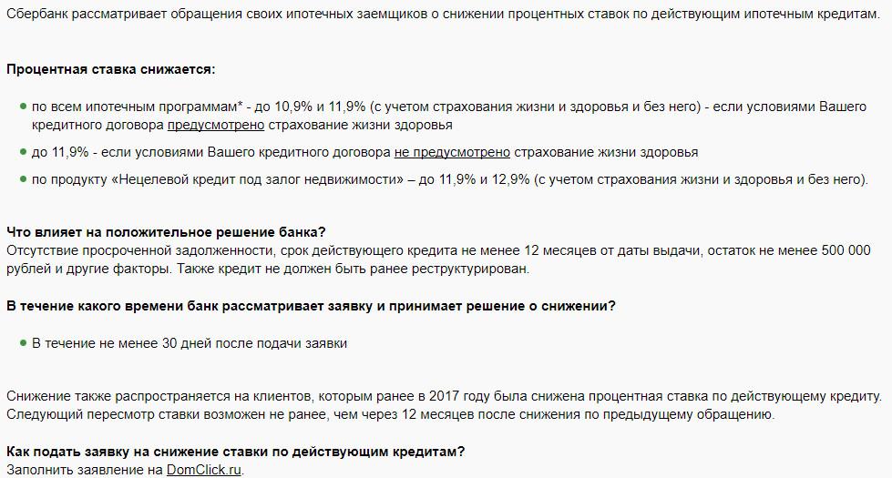 Сбербанк калькулятор кредита 2018 год
