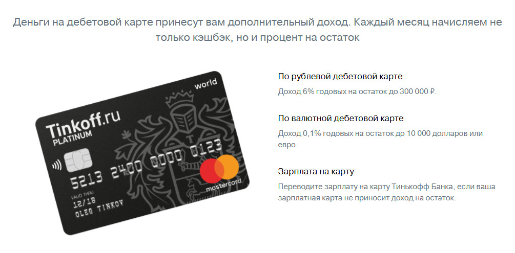 Лучшие карты с кэшбеком 2018 магазин монетка челябинск