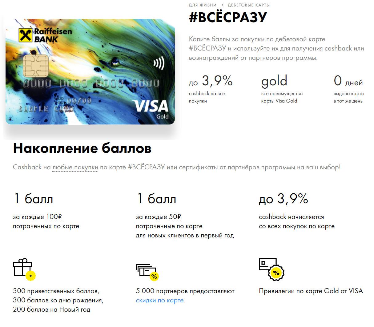 Дебетовая карта с опцией кэшбэк: самые популярные банковские продукты
