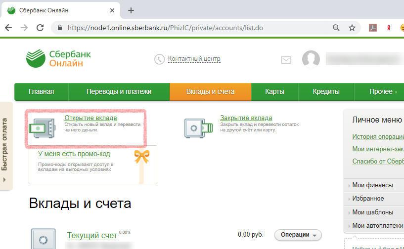 Как открыть вклад Сбербанк Сохраняй онлайн пенсионеру пошаговая инструкция