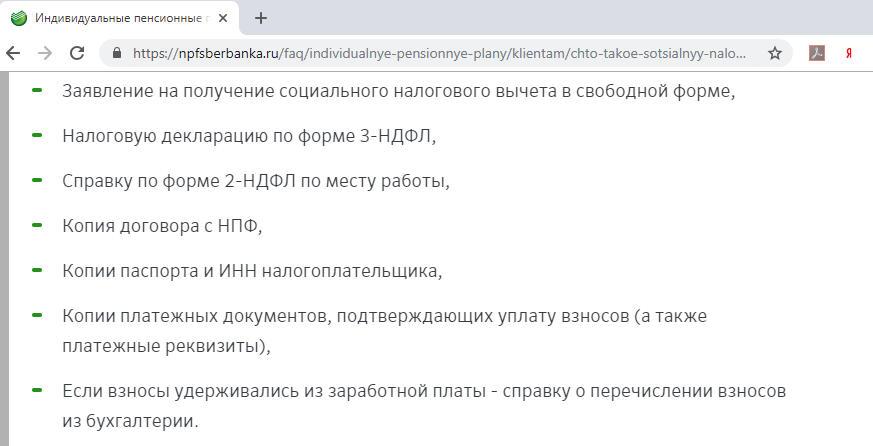 Пакет документов для получение налогового вычета по ИПП Сбербанка