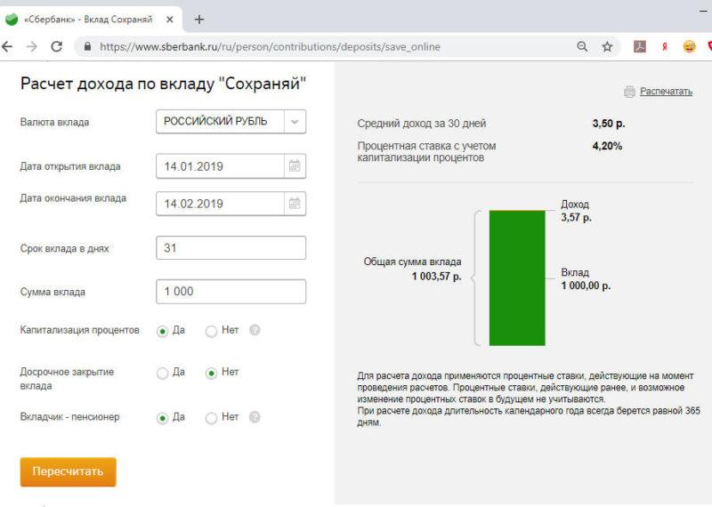 Расчет дохода по вкладу Сохраняй для пенсионера в Сбербанке