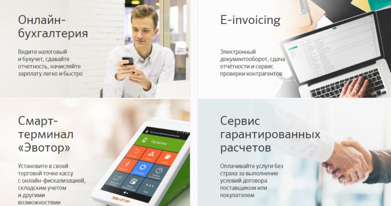 В Бизнес Онлайн можно принимать и отправлять платежные бумаги в электронном виде, просматривать информацию о состоянии счетов, обмениваться сообщениями с партнерами (с возможностью приложить файлы)