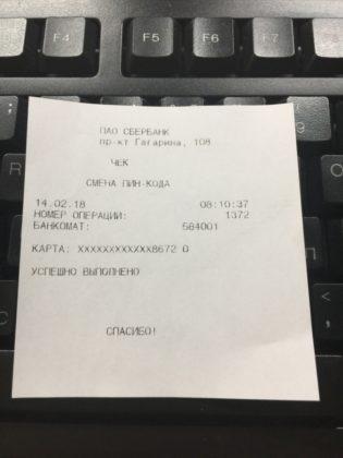 Банкомат по завершению операции выдаст вам чек. Однако новый код в нем не указан.