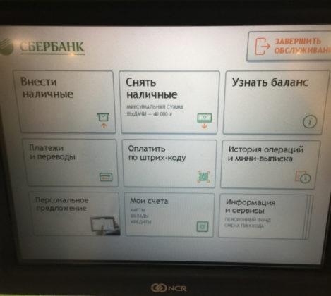 """Нажмите на экране кнопку """"Информация и сервисы"""""""