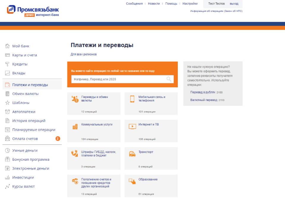 промсвязьбанк онлайн банк вход клюква кредит онлайн заявка