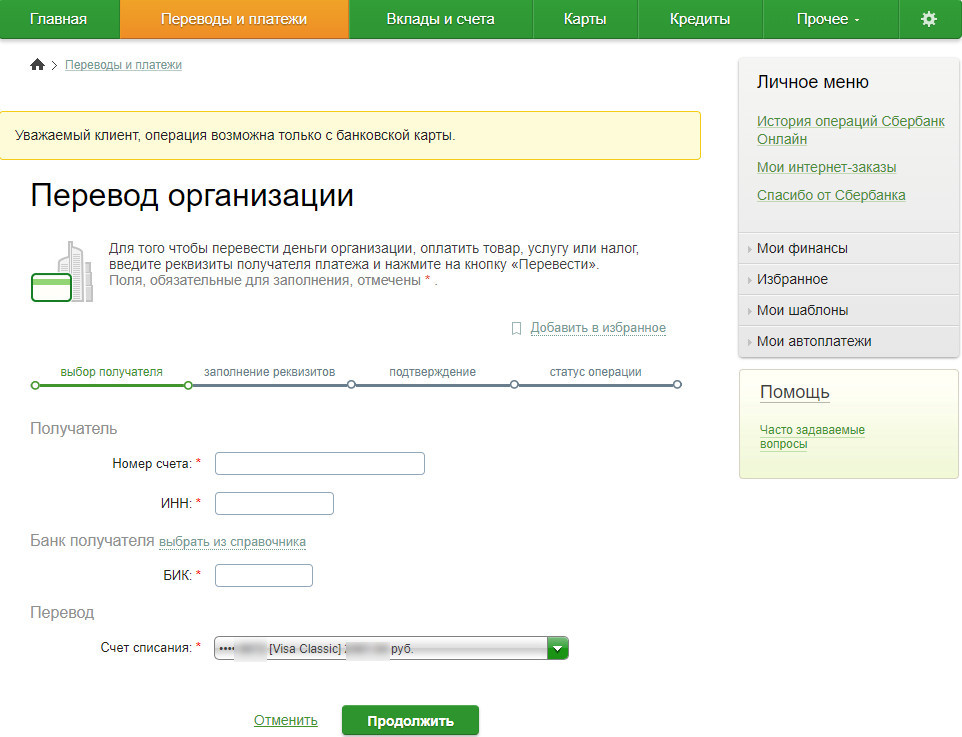 материал перевод по реквизитам сбербанк онлайн расскажем
