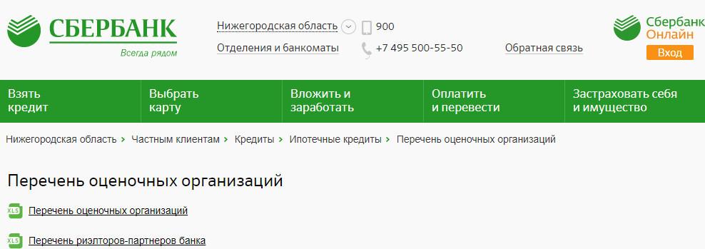 Изображение - Оценка недвижимости для ипотеки сбербанка 2019 список аккредитованных организаций, стоимость otsenochnye-kompanii-sberbanka