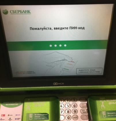 Наберите на клавиатуре банкомата действующий код карты