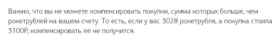 Обратите внимание на условия, при которых вы можете конвертировать рокетрубли в российские и получить их на счет вашей карты