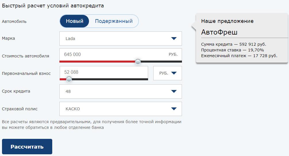 совкомбанк кредит автокредит