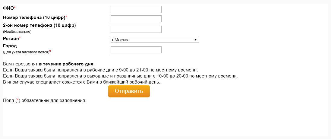 Кроме самостоятельной связи с поддержкой Сбербанк Бизнес Онлайн по номеру 8 800, можно заказать обратный звонок, заполнив несколько полей специальной формы