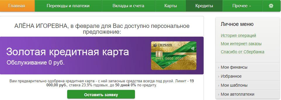 Кредит предварительно одобрен в Сбербанке: что это означает