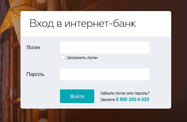 Первый вход в личный кабинет производится по регистрационным данным, выданным сотрудником банка, далее эти временные логин и пароль необходимо заменить на более удобную для вас комбинацию