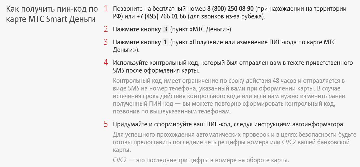 Кредит мтс смарт деньги