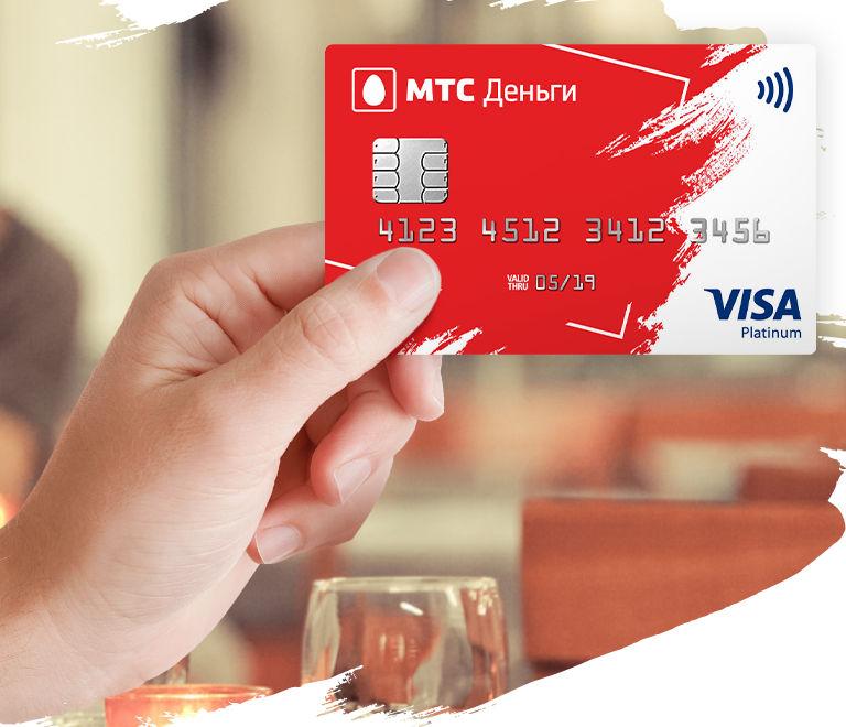 МТС деньги Smart - дебетовая карта с кэшбэком на связь