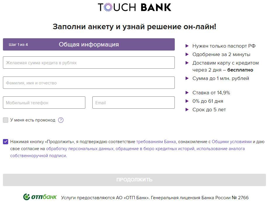 Тач банк взять кредит онлайн на карту как инвестировать в платину