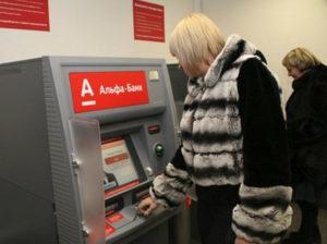 Изображение - Сколько идет перевод денег с альфа-банка на сбербанк 2018-02-12_122607-300x224