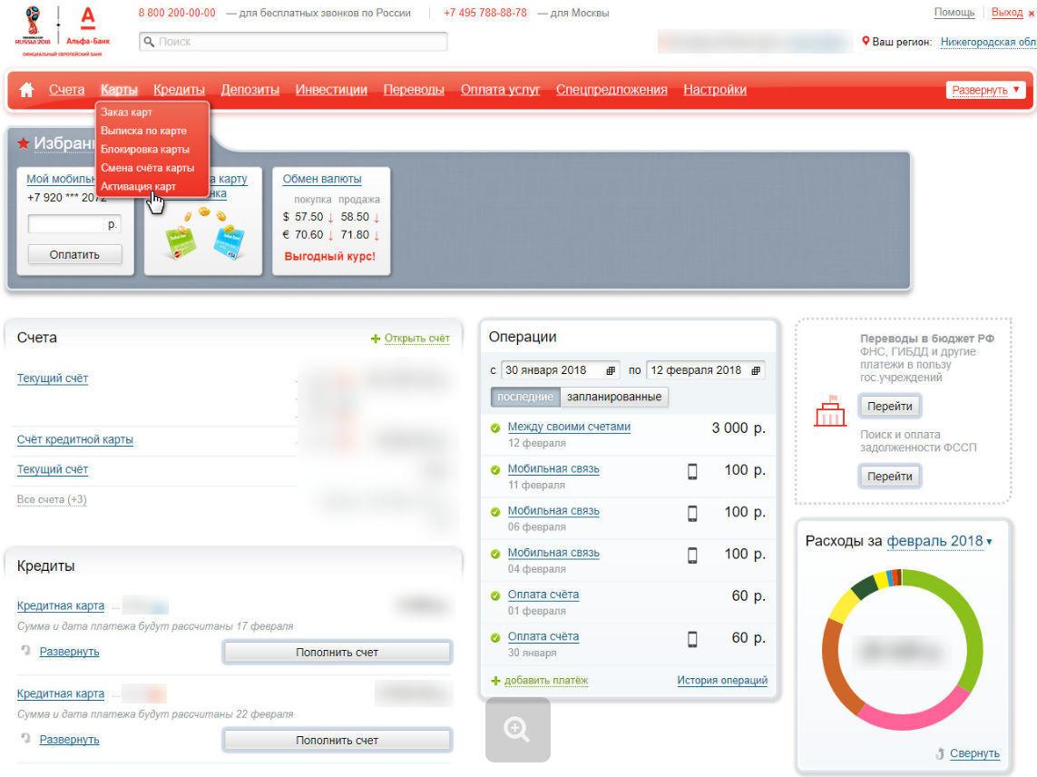 Активируйте вашу кредитную или дебетовую карту Альфа-Банка через интернет, воспользовавшись личным кабинетом Альфа-Клик