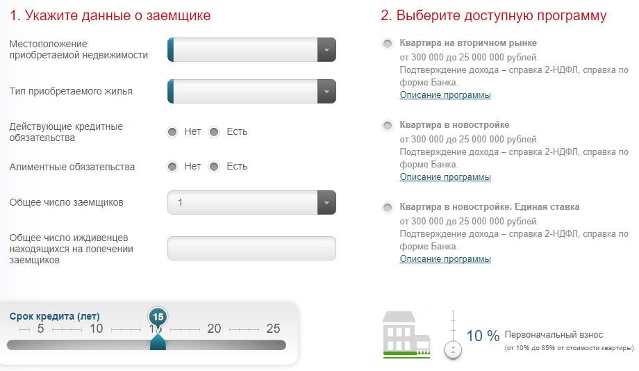 Рассчитать кредит в мтс банке калькулятор