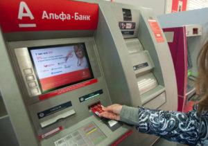 Одним из наиболее распространенных способов активации карты, при получении ее в отделении Альфа-Банка, является использование банкомата