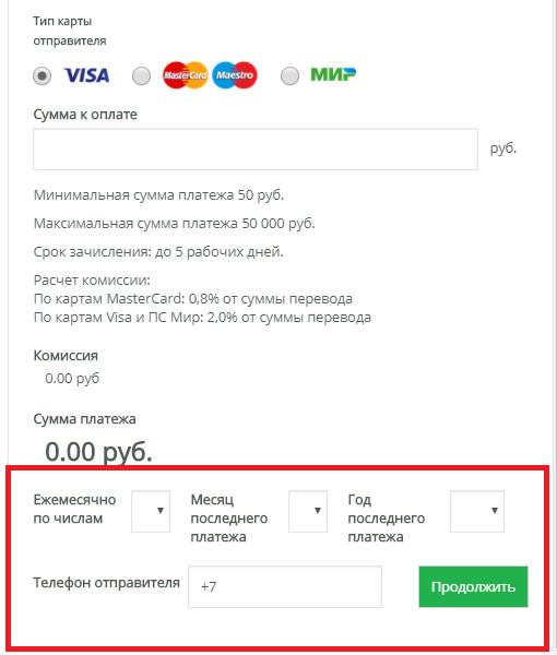 Оплатить кредит интернете