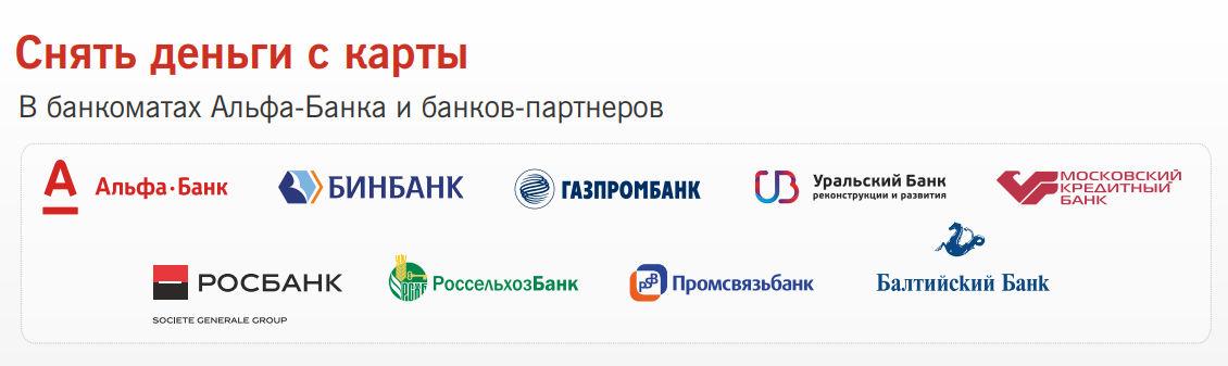 Изображение - Какой лимит снятия наличных в банкоматах сети альфа банка 2018-02-12_211510