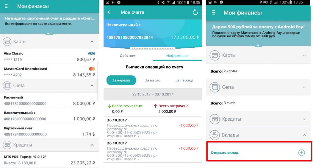 мтс банк как открыть вклад онлайн сбербанк кредит ипотека молодая семья