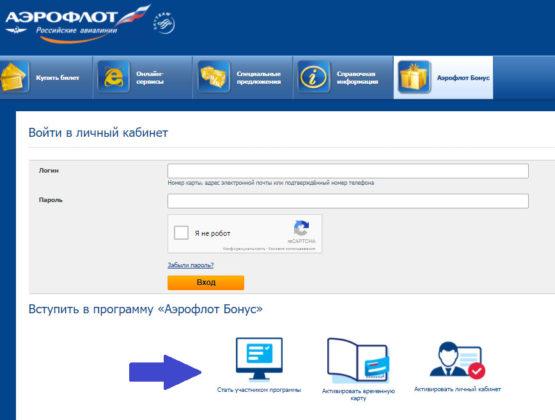 На официальном сайте Аэрофлот можно подтвердить свою инициативу стать участником программы тремя способами