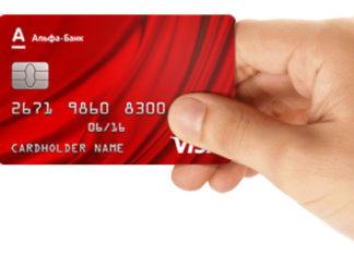 Как работает кредитная карта Альфа-Банка 100 дней без процентов