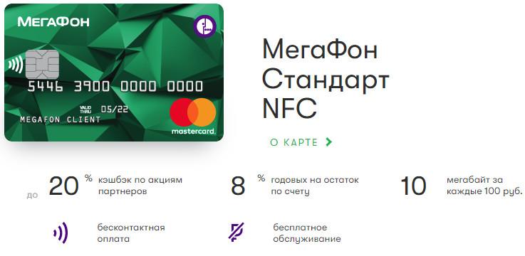 Оплата мегафона с банковской карты втб