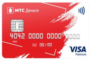 Снять деньги с кредитной карты мтс