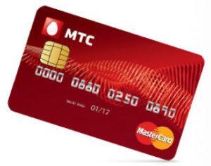 как снять деньги с кредитной карты мтс банк без комиссии