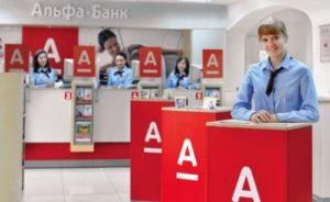Попросите специалиста в банке подключить уведомления по карте Альфа-Банка на указанный номер телефона