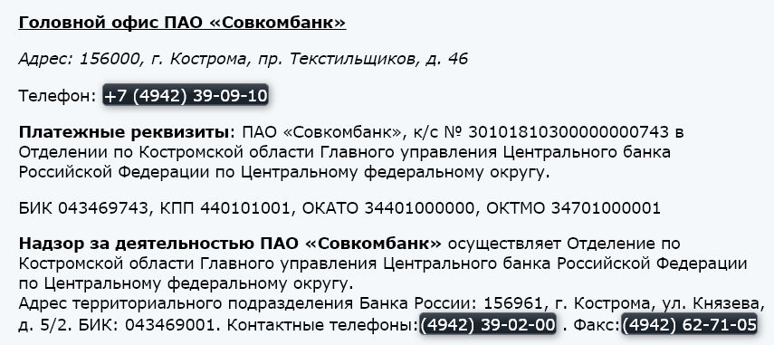 Полные реквизиты головного офиса Совкомбанка