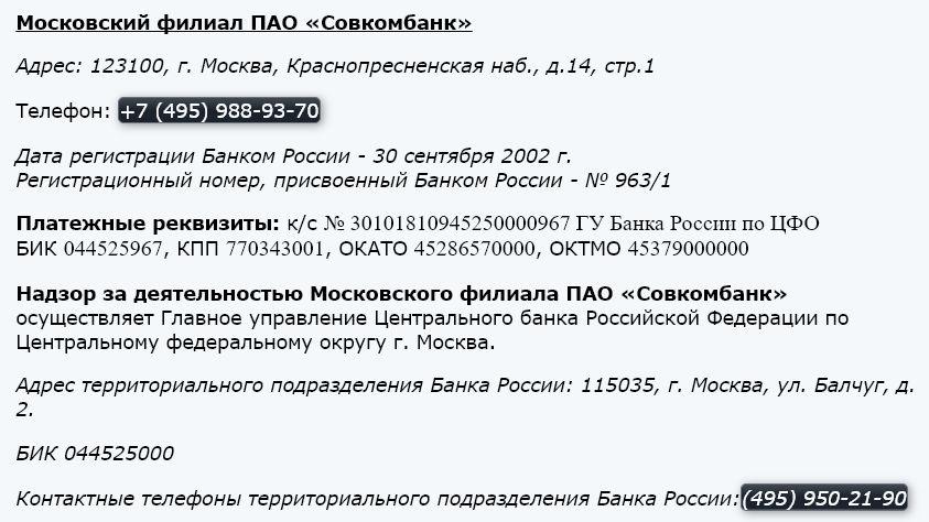Реквизиты Совкомбанка в г. Москва